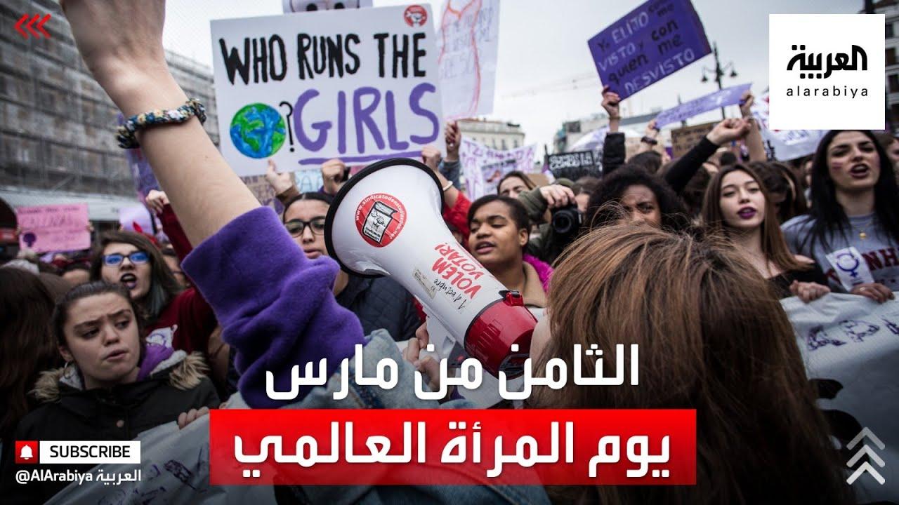 لماذا يحتفل العالم بيوم المرأة العالمي في الثامن من مارس؟  - نشر قبل 6 ساعة