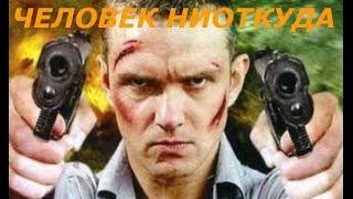 Отличный боевик Человек ниоткуда. Русский фильм, боевик, криминал, драма.