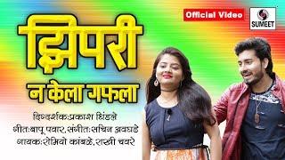 Zhipri Na Kela Gafla - Marathi Video Song - Official Video - Sumeet Music