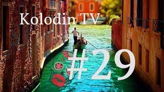 Утро в Венеции. Kolodin TV 29(Венеция постепенно уходит под воду — с этим фактом столкнулись ещё древние поселенцы, которые были вынужде..., 2015-11-23T13:54:38.000Z)