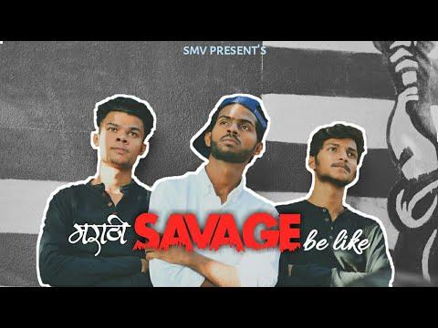 SMV : मराठी Savage Be Like | मराठी  Vines 2018.