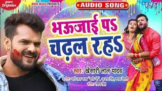 #Khesari Lal Yadav | भउजाई प चढ़ल रहा | Bhaujai Pa Chadal Raha | 2021 Bhojpuri Holi Song