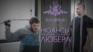 """ТЕЛУ ВРЕМЯ! Нюансы тренинга спины от """"Доктора Любера""""."""
