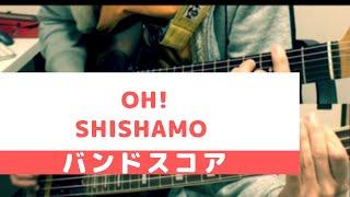 【バンドスコア】OH! / SHISHAMO【弾いてみた】
