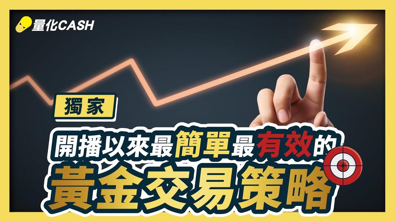 ➽挑戰含金量的一場線上研討會➽【獨家】開播以來最簡單、最有效的黃金交易策略
