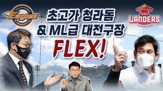 인천돔7000억?...새구장 기대 '잠실 부산 청라 대전', 4곳 중 2곳 봅니다