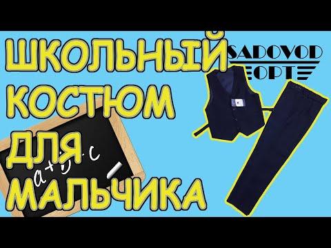 Обзор: школьный 📚✏️ костюм для мальчика с рынка Садовод | Маша Копытина [sadovodopt]
