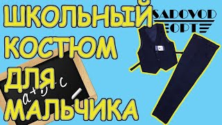 Обзор: школьный ????✏️ костюм для мальчика с рынка Садовод | Маша Копытина [sadovodopt]