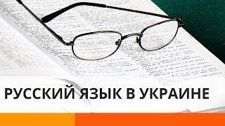 Что будет с русским языком в Украине?