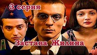 Военный сериал - Застава Жилина 3 серия (2008) HD