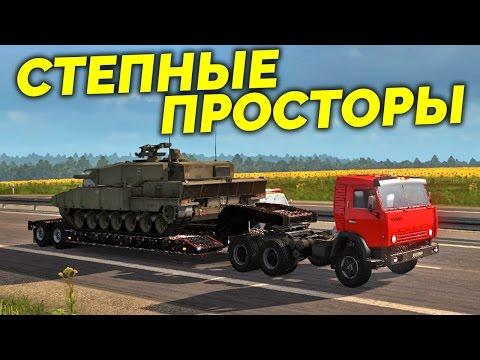 Будни дальнобойщика в ETS 2 - Начало большого путешествия! [Краснодар - Ростов, КАМАЗ-5410]