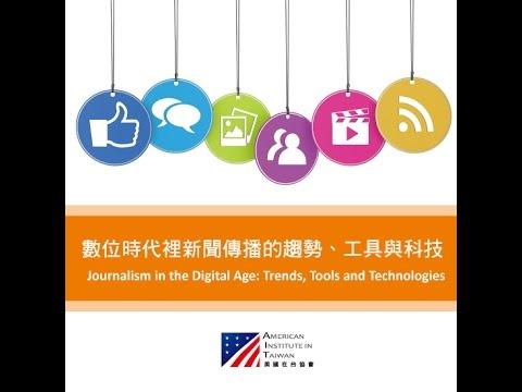 專家座談會「數位時代裡新聞傳播的趨勢、工具與科技」Journalism in the Digital Age: Trends, Tools and Technologies