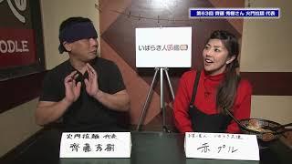 2019年最初のゲストは、土浦市内にある「火門拉麺」代表の齋藤秀樹さん...