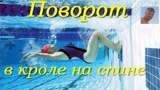 Кроль на спине| Поворот у бортика| Практика| КАК НАУЧИТЬСЯ ПРАВИЛЬНО ПЛАВАТЬ| How to learn to swim|