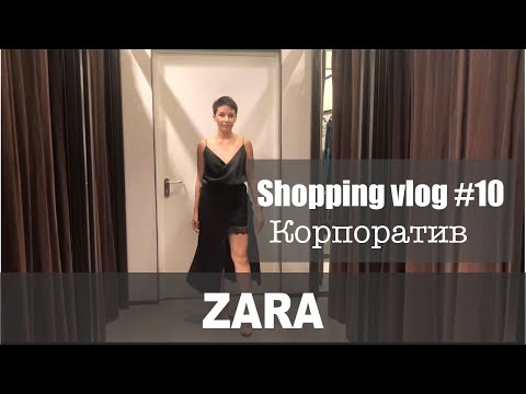 Shopping Vlog#10: Zara, наряд на корпоратив