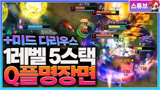 [편집] 1레벨 5스택 Q플 명장면!! 미드다리우스간 …