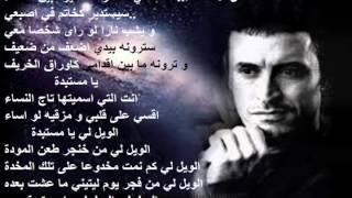 ???? ?????? ?? ?????? Kazem Al Saher Ya mostabida