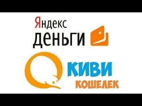 Как перевести деньги с Яндекс Деньги на Киви 2020 (Яндекс на Qiwi)