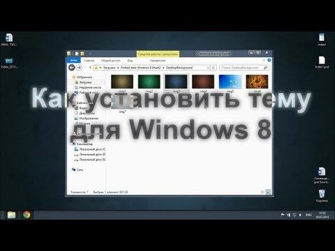 Как установить тему для Windows 8