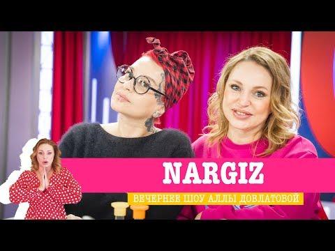 Nargiz в «Вечернем шоу» на «Русском Радио» / О свободе, роке и татуировках