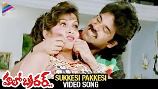 Hello Brother Movie Songs | Sukkesi Pakkesi Video Song | Nagarjuna | Ramya Krishna | Soundarya