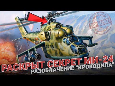 Раскрыт секрет МИ-24. Летающий «Крокодил». Разоблачение