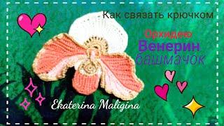 Как связать крючком цветок орхидею Венерин башмачок. Часть 1