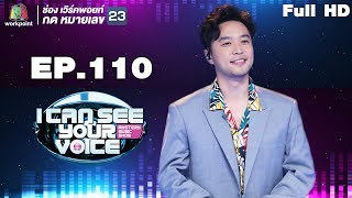 I Can See Your Voice -TH | EP.110 | เบล สุพล  | 28 มี.ค. 61 Full HD