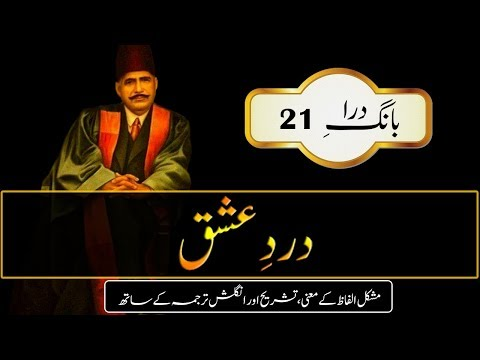 Dard-e-Ishq | Pathos Of Love | Abdul...