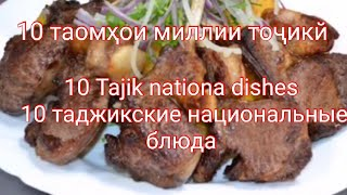 10 Tajik nationa dishes 10 таджикские национальные блюда 10 таомҳои миллии тоҷикй