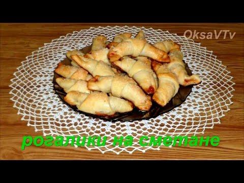 рогалики на сметане. bagels with sour cream