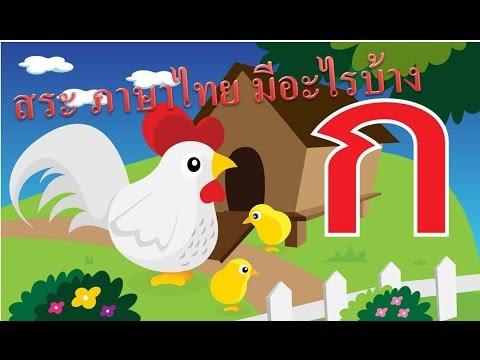 Happy แกรนด์ ฝึกอ่านสระภาษาไทย