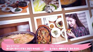 성남맛집 성남한정식 코스요리 토지한정식