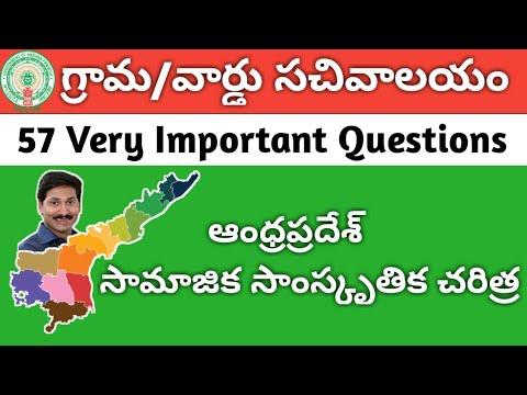 AP Grama/Ward Sachivalayam Model Question Paper-104   Sociocultural History of Andhra Pradesh