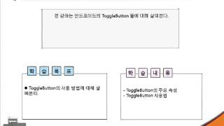 Android Tutorials- 제12강 ToggleButton