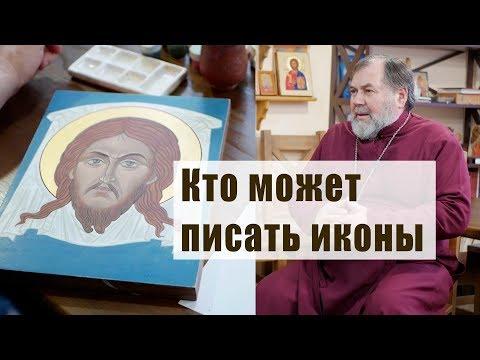 Урок иконописи видео