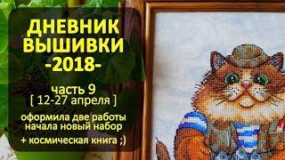 Дневник Вышивки 2018 ч9   12-27 апреля ✦ Шоколапкины Рукоделия