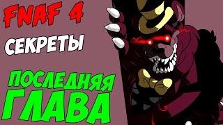 - Five Nights At Freddy s 4 ПОСЛЕДНЯЯ ГЛАВА