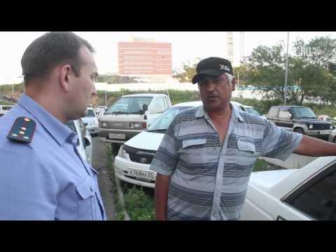 видео: vl ru Рейд по нелегальным парковкам Владивостока с полицией, прокуратурой и ФМС