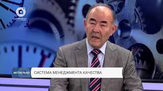 Актуально - Система менеджмента качества (11.04.2018)