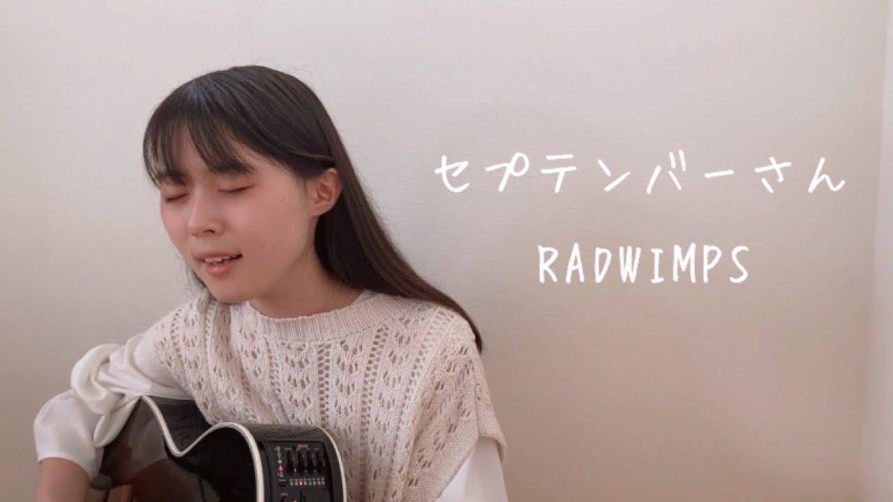 セプテンバーさん / RADWIMPS cover by 上田桃夏 高校生 歌ってみた 【 弾き語り 】