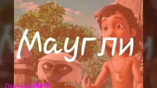 Мультфильмы для детей от 5 лет