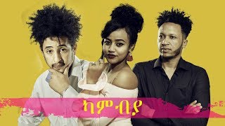 ካምብያ / Cambia / New Youtube Series official Trailer 2018