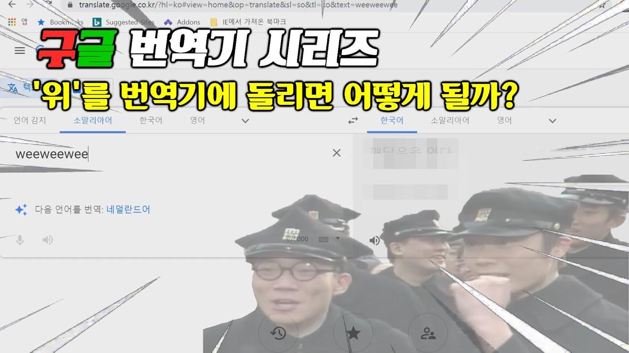 [번역기 심영물] Wee(위)를 구글 번역기에 돌리면?