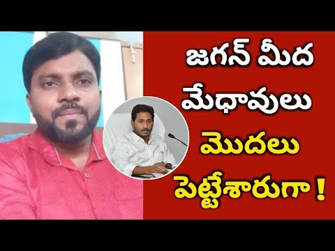 So called intellectuals started attack on Cm Ys jagan | Ameer | Yuva tv