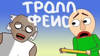 - Момо, Балди и Гренни в ТРОЛЛФЕЙС анимация