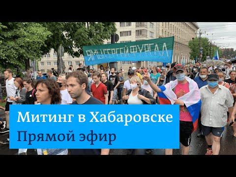 Митинг в Хабаровске. Прямая трансляция (01.08.2020)