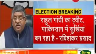 BJP hits back after Rahul Gandhi's 'Modi scared of Xi' tweet