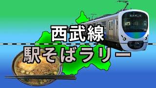【西武線駅そばラリー】西武線の駅構内にあるそば屋巡り / Seibu Line station Soba rally thumbnail