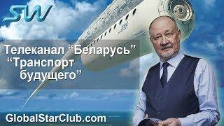Телеканал Беларусь - SkyWay в передаче Транспорт будущего